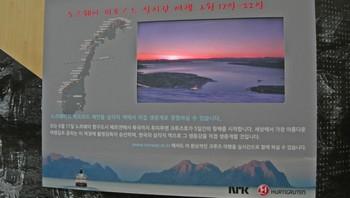 Norsk reklameplakat i Seoul