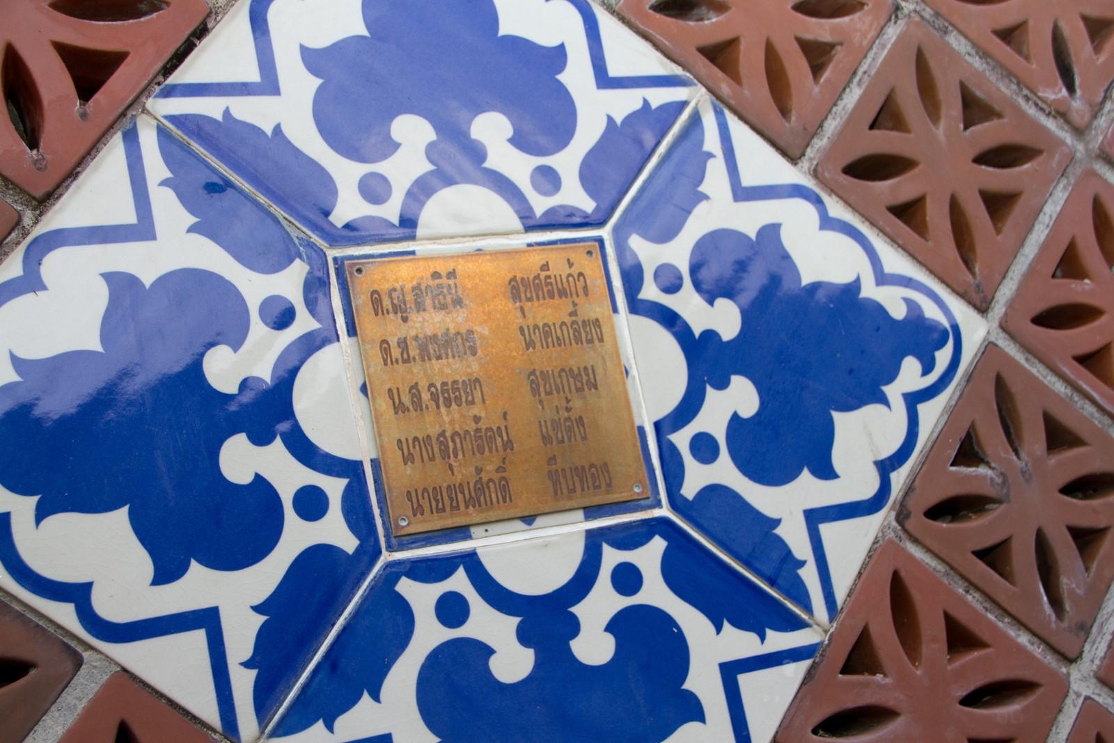 Sønnens navn er skrevet på en av flere minneplaketter i Memorialpark i Nam Khem i Thailand